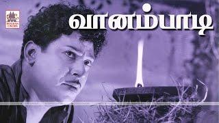 Vanambadi Full Movie HD வானம்பாடி எஸ்.எஸ்.ஆர் தேவிகா நடிப்பில் கண்ணதாசன் K.V.மகாதேவன்  இசைக்காவியம்