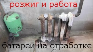 getlinkyoutube.com-РОЗЖИГ И РАБОТА печи из батареи на ОТРАБОТКЕ.(The IGNITION AND start the oven)
