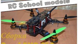 getlinkyoutube.com-Сборка квадрокоптера на раме ZMR250( 1-ая часть)