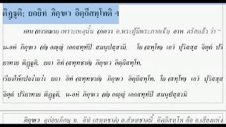 getlinkyoutube.com-เรียนบาลี ภาค ๑ เก็ง ๒ ตอน ๑ เล่าเรื่องก่อนแปล