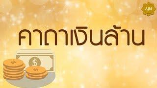 getlinkyoutube.com-คาถาเงินล้าน สวดทุกวัน รวยทุกวัน