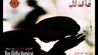 getlinkyoutube.com-قصة مؤثرة تهز القلوب و بكاء فضيلة الشيخ محمد الصاوي