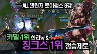 getlinkyoutube.com-로이챔스8강 카밀1위 한라봉& 징크스1위 갱승제로 무자비 폭딜!