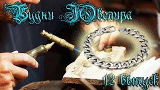 getlinkyoutube.com-Панцирная цепь(панцирное плетение)\How its Made Chains
