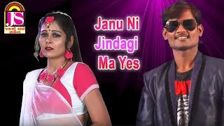 Janu Ni Jindagi Ma Yes || Suraj Patel || Romentic Song 2017 || FULL HD VEDIO
