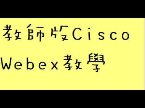 教師版Cisco Webex教學