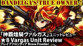 getlinkyoutube.com-「神覇煌騎ヴァルガス」ユニットレビュー Vargas (Dream Evolution) Unit Review (Brave Frontier)【ブレイブフロンティア】