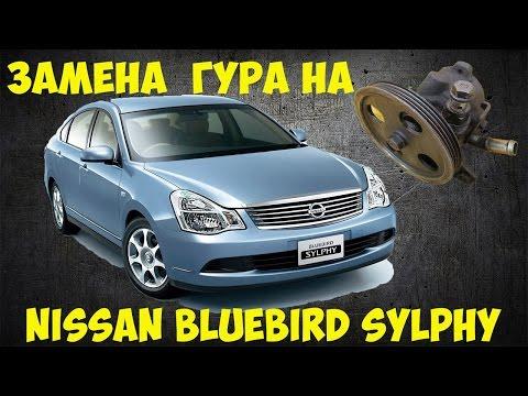 Замена гидроуселителя руля ГУР Nissan Bluebird Sylphy