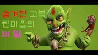 getlinkyoutube.com-Clash of Clans (COC) - 고블린마을의 꿀잼 비밀?! goblin town's secret