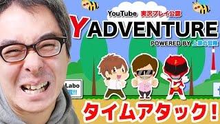 getlinkyoutube.com-ユーチューバーが横スクロールゲームに!?『Yの冒険』ステージ1でタイムアタックしてみた!