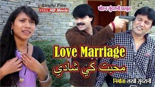 getlinkyoutube.com-Love Marriage  -  Sindhi Short Film - Full HD Movie  -  Director Jonson Arun