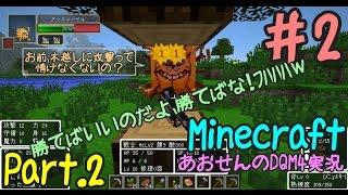 getlinkyoutube.com-【Minecraft】DQM4mod(ドラクエmod)あおせんの実況プレイpart.2