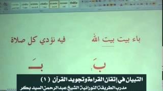 getlinkyoutube.com-1- دورة التبيان في إتقان القرآن- الشيخ عبدالرحمن بكر
