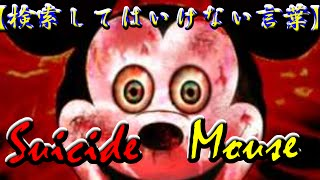 getlinkyoutube.com-【検索してはいけない言葉】【フリーホラーゲーム】Suicide Mouse