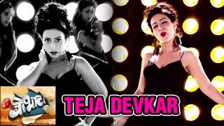 getlinkyoutube.com-Dance Queen Teja Deokar & Sangram Salvi In Bobhata (बोभाटा) | Upcoming Comedy Marathi Movie