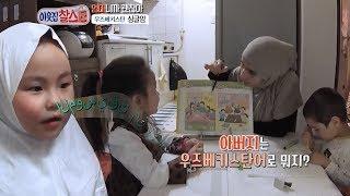 Mengharukan : Menjadi Keluarga Muslim di Korea Selatan - Part 1 width=