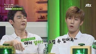 getlinkyoutube.com-성규가 알려주는 '아이돌 썸'이야기~ 귀 쫑긋! 마녀사냥 105회