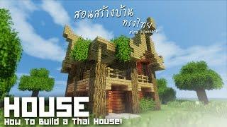 "getlinkyoutube.com-Minecraft : สอนสร้างบ้านทรงไทย ""Thai House!"""