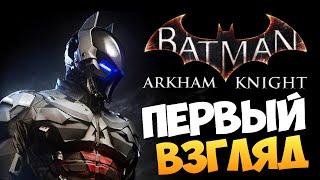 getlinkyoutube.com-Batman: Arkham Knight - Первый Взгляд