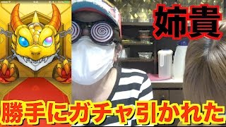 getlinkyoutube.com-【モンスト】極悪な姉貴に勝手にガチャを引かれた結果がこちら!【TUTTI】