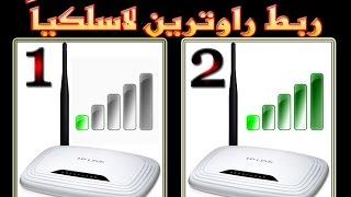 getlinkyoutube.com-ربط راوترين لاسلكياً | Router to Router