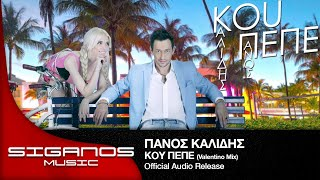 getlinkyoutube.com-Πάνος Καλίδης - Κου Πεπε (Valentino Mix) I Panos Kalidis - Kou Pepe Official Audio 2016