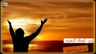 getlinkyoutube.com-نشيد رائع جدا - ربي لك الحمد - اداء المنشد عبدالله المهداوي