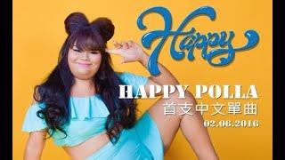 getlinkyoutube.com-Happy Polla 快樂寶拉首支中文單曲【HAPPY】
