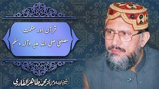 getlinkyoutube.com-Quran awr Azmat e Mustafa (S.A.W) by Shaykh-ul-Islam Dr Muhammad Tahir-ul-Qadri