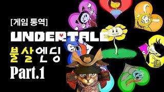 getlinkyoutube.com-[게임 통역] 언더테일(UNDERTALE) 불살엔딩 Part. 1