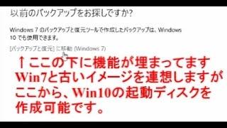 【Windows10】システム修復ディスク 起動ディスク の作成   【三流君】