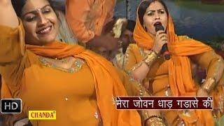getlinkyoutube.com-Mera Joban  Dhar Gandase Ki || मेरा जोबन धार गड़ासे की  || Rajbala || Haryanvi Hot Ragni Songs
