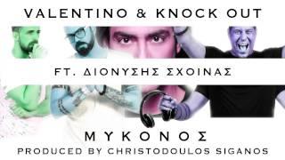 getlinkyoutube.com-Valentino & Knock Out ft. Διονύσης Σχοινάς | Μύκονος (The Official Remix)