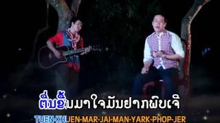 getlinkyoutube.com-ຝາກຮັກໄປກັບລົມ ຮ້ອງໂດຍ: ດອນໄຜ່ ໃຈງາມ ฝากรักไปกับลม ดอนไผ่ ใจงาม Fark Hak Kup Dao