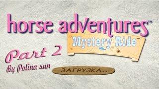 getlinkyoutube.com-Прохождение игры Barbie Horse Adventures часть 2