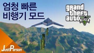 getlinkyoutube.com-GTA5」 엄청빠른 비행기 모드! 마하속도로 폭격해보자! F-117,B-70 「저펄」