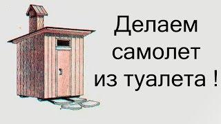 getlinkyoutube.com-Делаем самолет из туалета ! ( Potty Racers 3 )