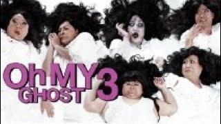 Full Thai Movie : Oh My Ghost 3 [English Subtitle] หอแต๋วแตก แหวกชิมิ