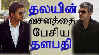 getlinkyoutube.com-Vijay Speaks Ajith's Veeram Dialog In Bhairava - Pakkatv