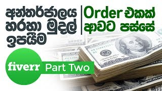 Fiverr Sinhalen Part 02  - අන්තර්ජාලයෙන් සල්ලි හොයමු  Delivering Work