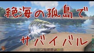 getlinkyoutube.com-【リアルモンハン】無人島で太古の生物と命がけのサバイバル!ARK: Survival Evolved実況プレイ【リアルマイクラ】