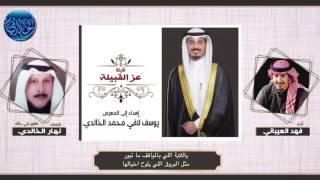 getlinkyoutube.com-شيلة عز القبيلة | كلمات نهار الخالدي | اداء فهد العيباني
