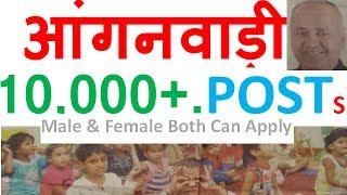 आंगनवाड़ी सरकारी नौकरी (भर्तियां) || Anganwadi Worker & Chairperson सरकारी भर्ति || || Delhi