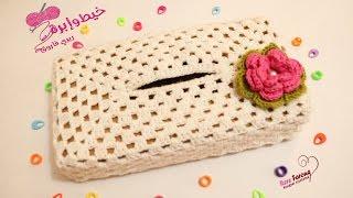 getlinkyoutube.com-كروشية  جراب لعلبة المناديل | خيط وإبرة | crochet tissue box cover