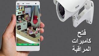 getlinkyoutube.com-تطبيق لفتح كاميرات المراقبة في أي مكان في العالم ومشاهدة ما يدور في ذلك المكان