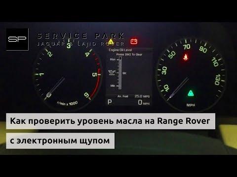 Как проверить уровень масла Range Rover с электронным щупом