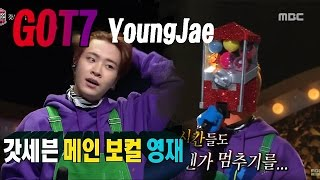 [King of masked singer] 복면가왕 - 'the king of game machine' Identity! 20170115 width=