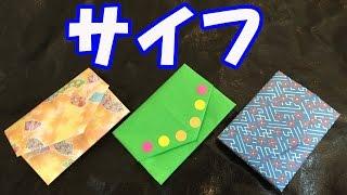 getlinkyoutube.com-おりがみ さいふ 折り方 Origami