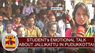 Student's emotional talk about Jallikattu in Pudukkottai | Thanthi TV