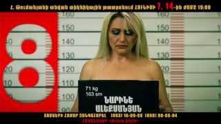 getlinkyoutube.com-8 ՍԻՐԱԳՈՐՈՎ ԿԱՆԱՅՔ